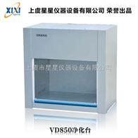 VD-850垂直送风桌上式洁净工作台使用说明