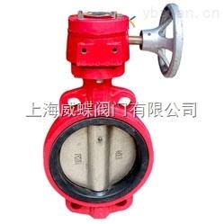 XD341X-上海法蘭信號蝶閥