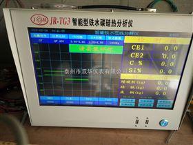 TJ-TG3铁水分析仪