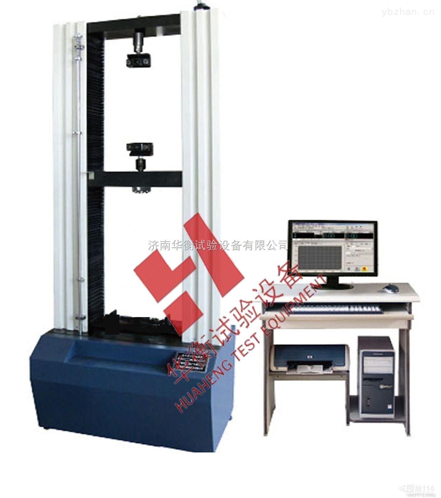 WDW-保温材料检测设备保温材料试验机保温材料万能试验机
