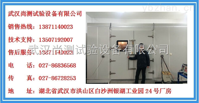 电子仪器高温测试室