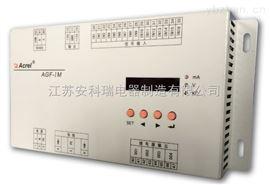 AGF-IM1616路光伏直流绝缘监测装置/故障定位/报警记录