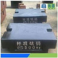 锁形500公斤标准砝码|500kg铸铁砝码