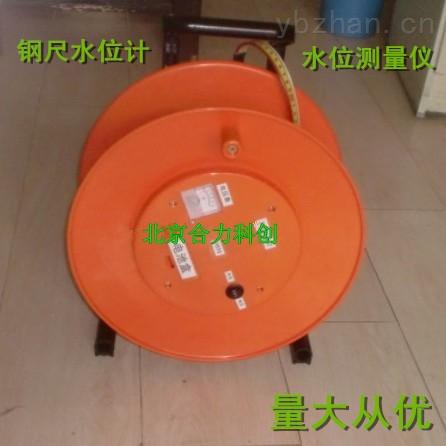 北京钢尺水位计 水位测量仪 厂家直销 现货 批发