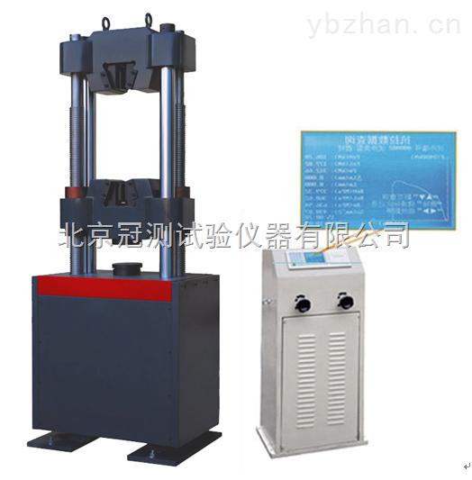 600kN微机控制电液伺服万能试验机