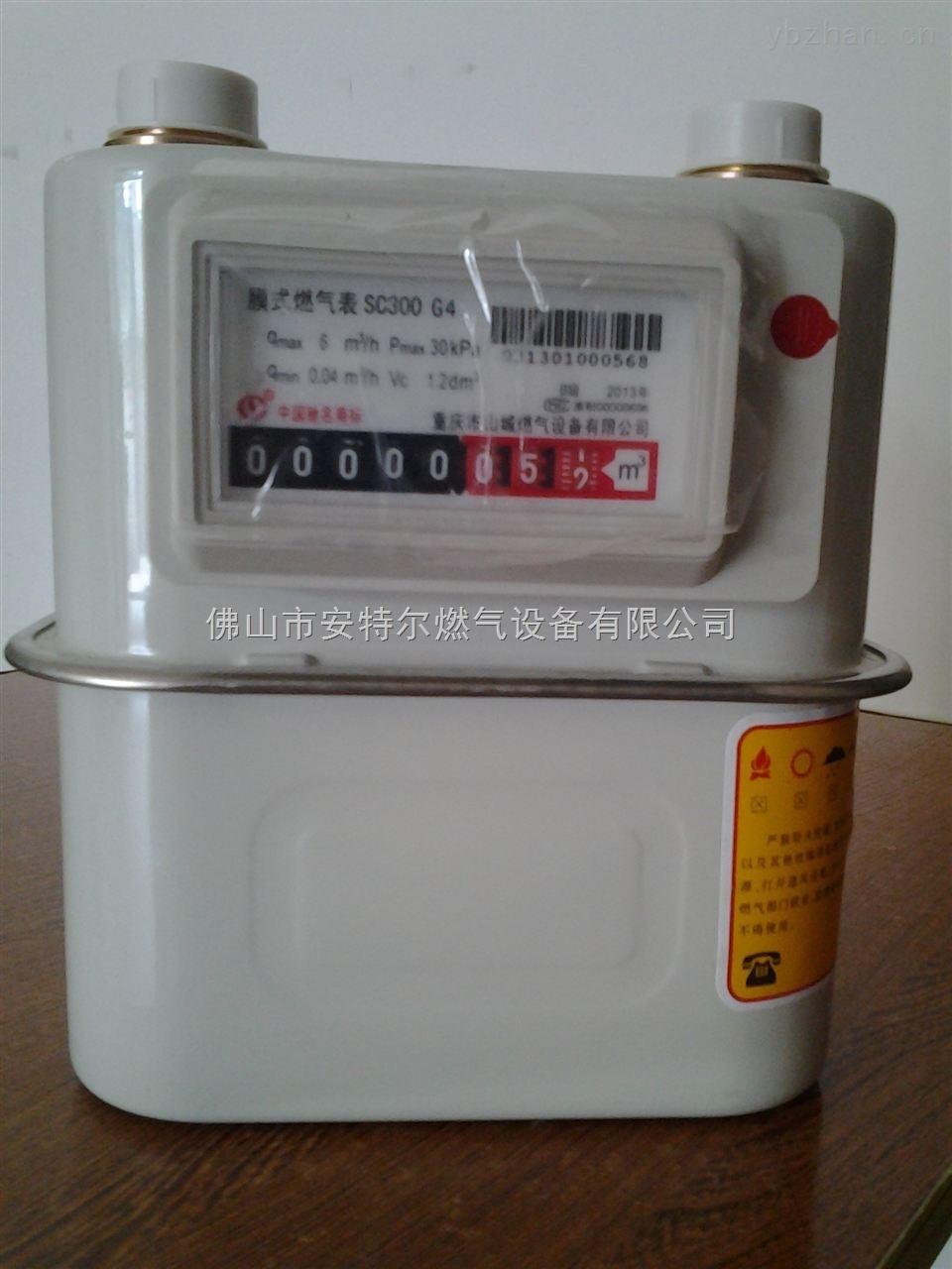 山城膜式燃氣表SC300 G4膜式燃氣表
