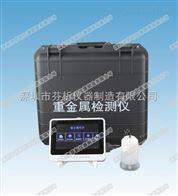 水作溶剂重金属快速检测仪