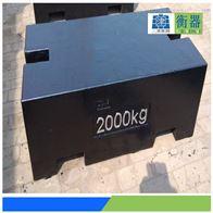 2000kg方形铸铁砝码★2000公斤平板型铸铁砝码