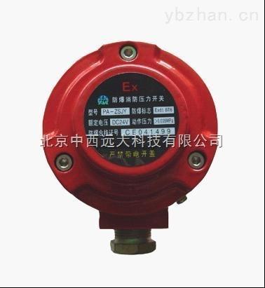 M391747-北京中西Z5推荐防爆消防压力开关 型号:M391747