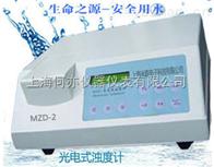 MZD-2 浊度分析仪