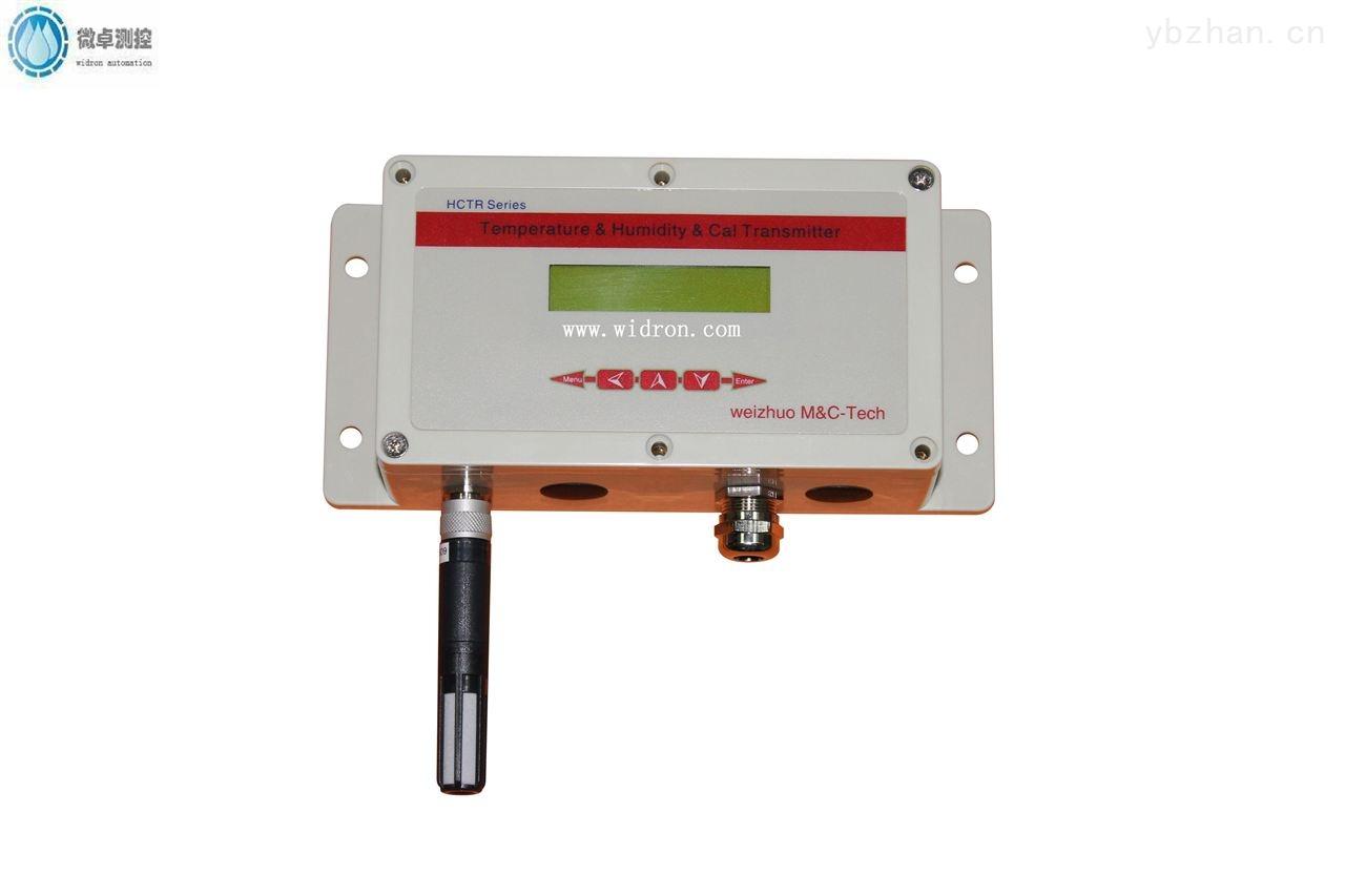 HCTR系列温湿度露点变送器