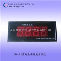 大屏显示仪/器 数字温度显示仪 显示仪表