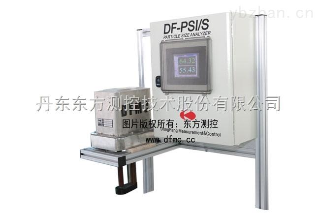 DF-PSI测径式在线粒度仪厂家