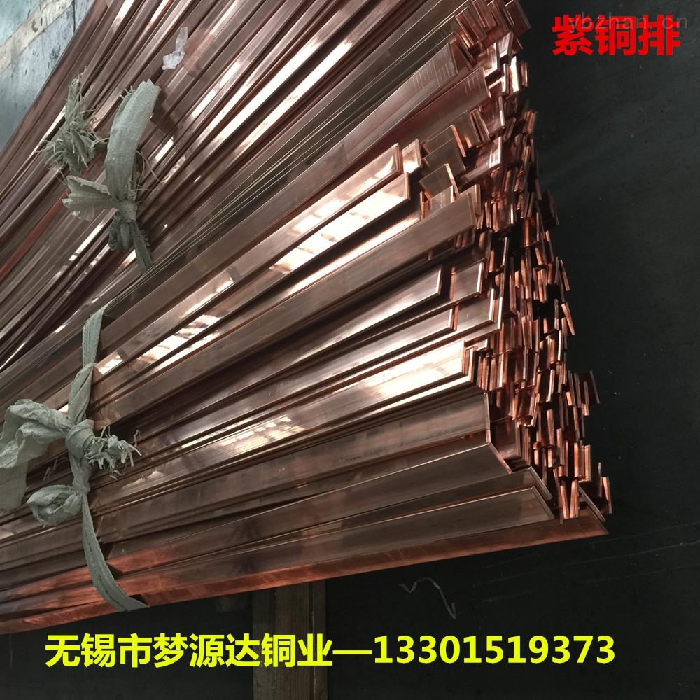 T2镀锌紫铜排定做加工