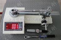 数字式扭矩扳手测试仪500N.m