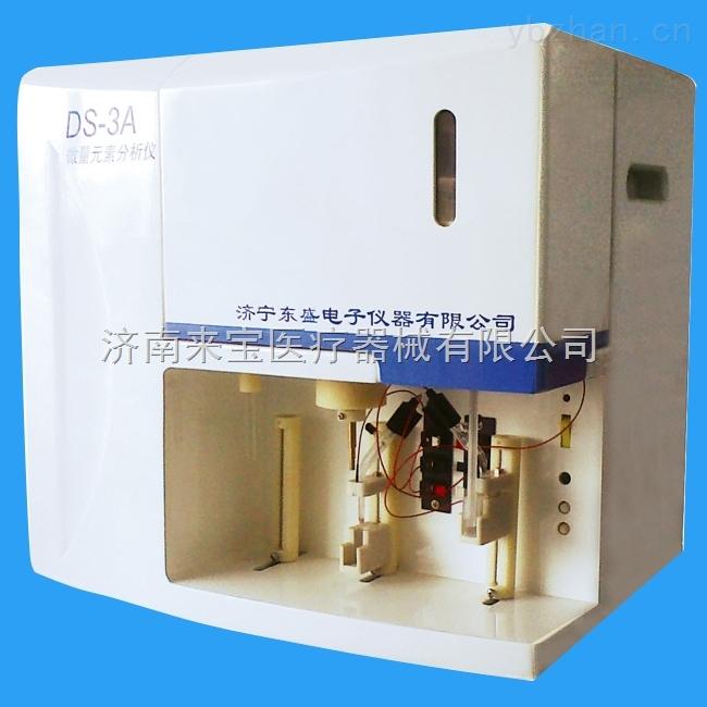 DS-3A微量元素分析仪东盛厂家