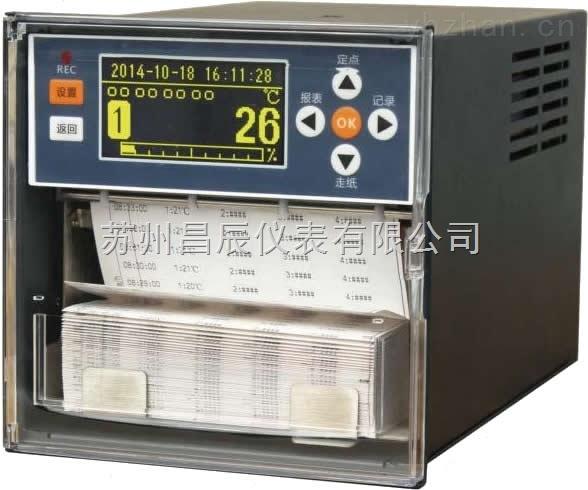 温湿度有纸记录仪/昌辰CHR12R系列