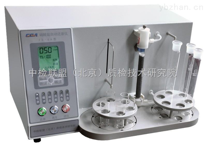 ZD-6A型硝酸盐自动还原仪 硝酸盐还原装置