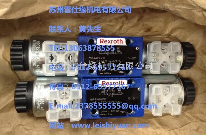德国力士乐REXROTH电磁阀4WE10G33/EG12N9K4先导式溢流阀现货供应