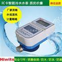 西安智能IC卡刷卡預付費水表 數據遠傳階梯水價收費