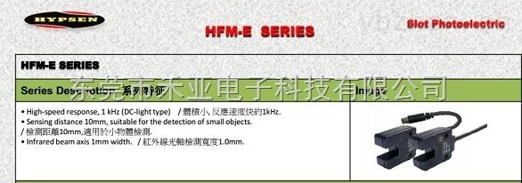 HYPSEN-HFM-E系列传感器