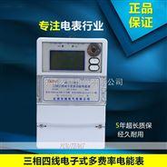 浙江友腾电气0.2S级多功能关口电能表