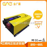 GSI 2000W 48V 工频纯正弦波 逆控一体机 内置MPPT太阳能充电控制器