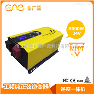 GSI 3000W 24V 工频纯正弦波 逆控一体机 内置MPPT太阳能充电控制器