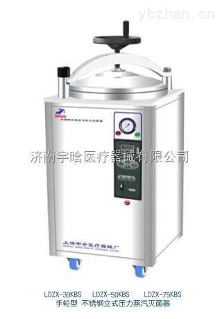 LDZX-75KBS-上海申安75L医用高压蒸汽灭菌器价格