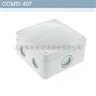 德国Wiska电气接线盒(COMBI 407,COMBI 607)