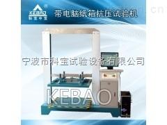 宁波--纸箱抗压试验机