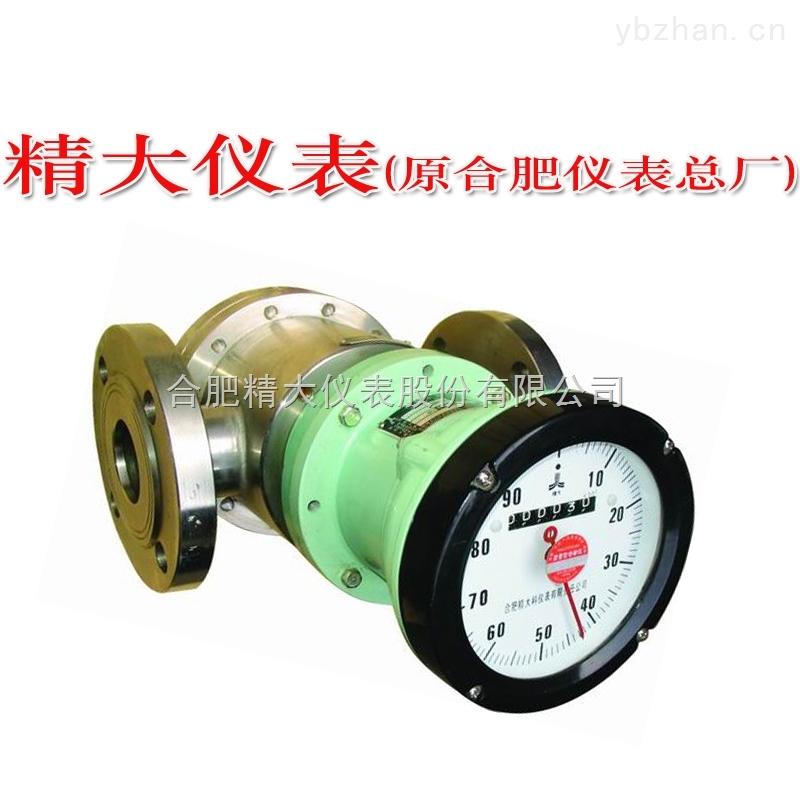 椭圆齿轮流量计生产厂家 汽油流量计