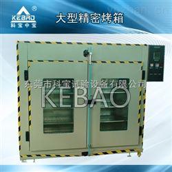 KB-TK-72精密型高温试验箱