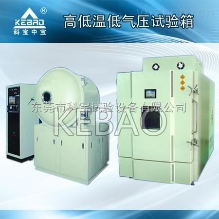 苏州科宝高低温低气压试验箱(环境温度测试设备)
