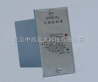 火焰检测器 型号:JH32-A2 库号:M385095