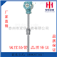 WRNB-630一体化K型温度变送器热电偶泰州双华仪表有限公司厂家直销