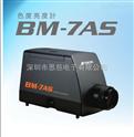 日本TOPCON拓普康BM-7AS色度精度提升测定速度自动测定