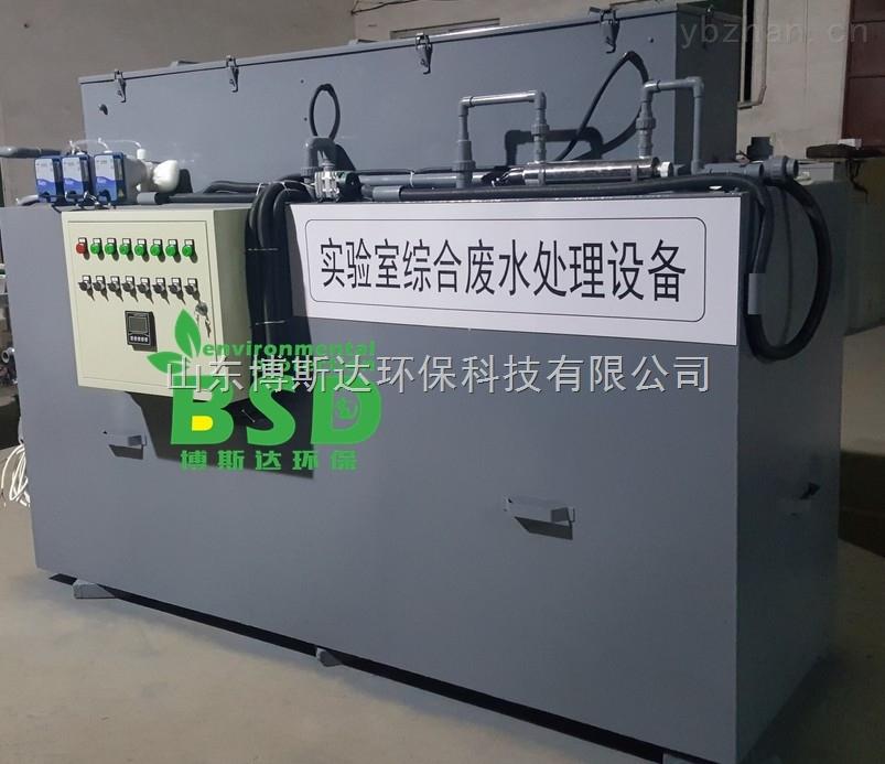 实验室废水综合处理设备供应商