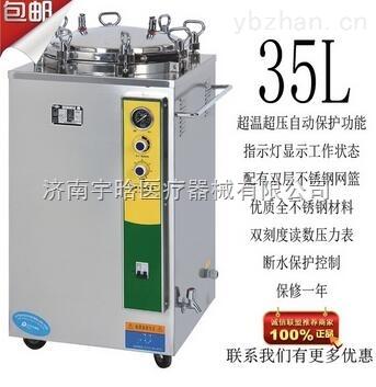 LS-50LJ-滨江医疗LS-50LJ高压蒸汽灭菌锅