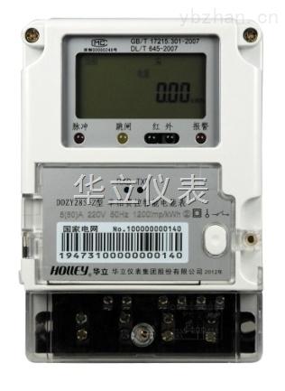 单相远程费控智能电能表ddzy285-z厂家-供求商机-华立