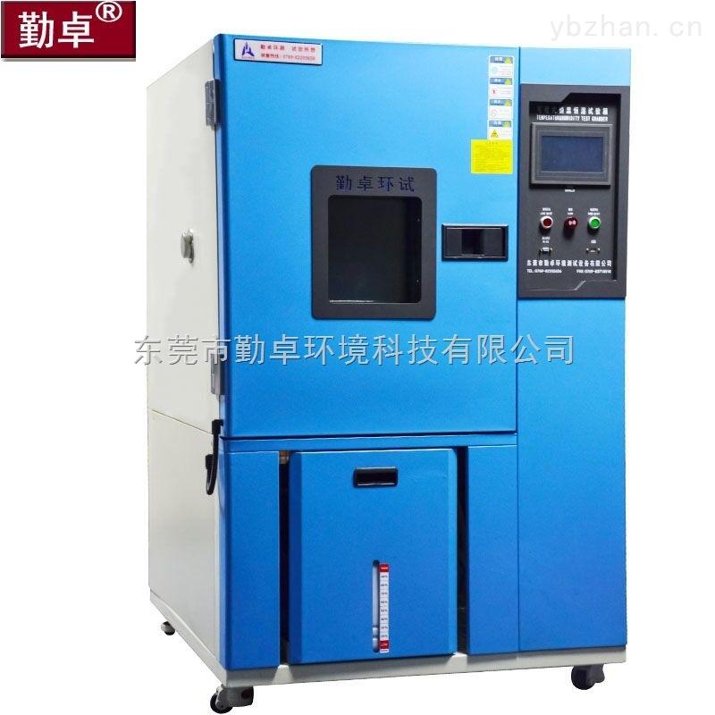 厂家出售高端智能型高低温试验箱