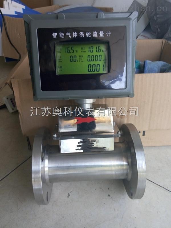AK-LWQ气体涡轮流量计