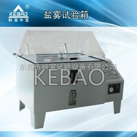 廠家供應科寶中性鹽霧試驗箱(環境溫度測試設備)