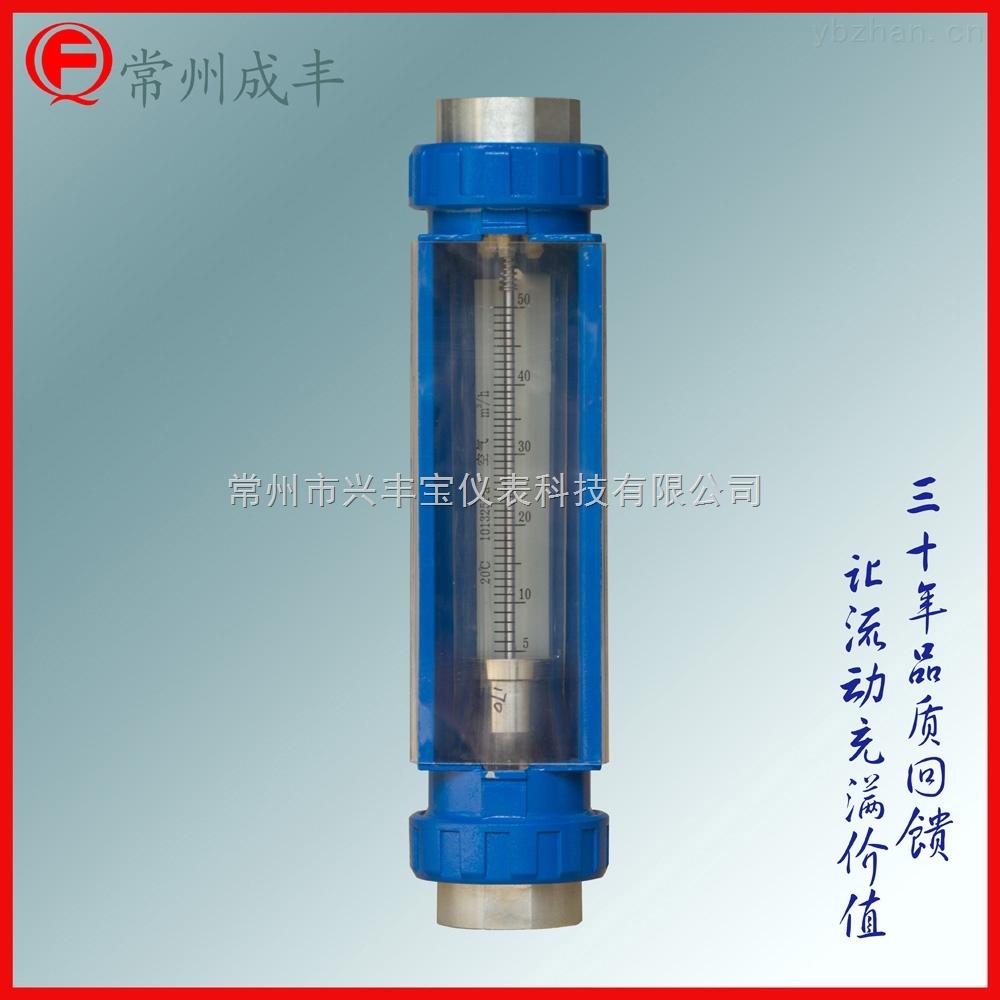玻璃转子流量计厂家成丰仪表热处理品质优