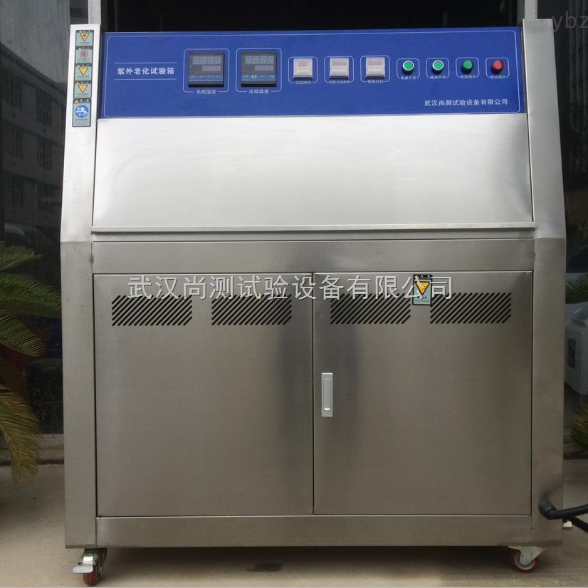 武汉紫外老化箱型号