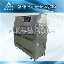 苏州紫外光耐气候试验箱老化试验箱厂家