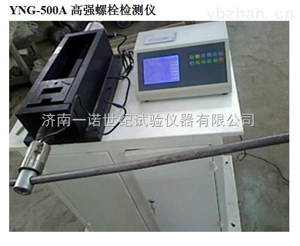 YNG-500A手动型高强螺栓检测仪