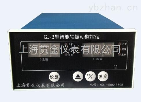 CZJ-4振動監視儀/振動顯示儀表/振動監測保護儀