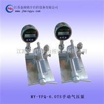 手动气压泵