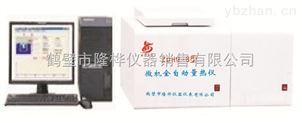 ZDHW-8型微机全自动量热仪